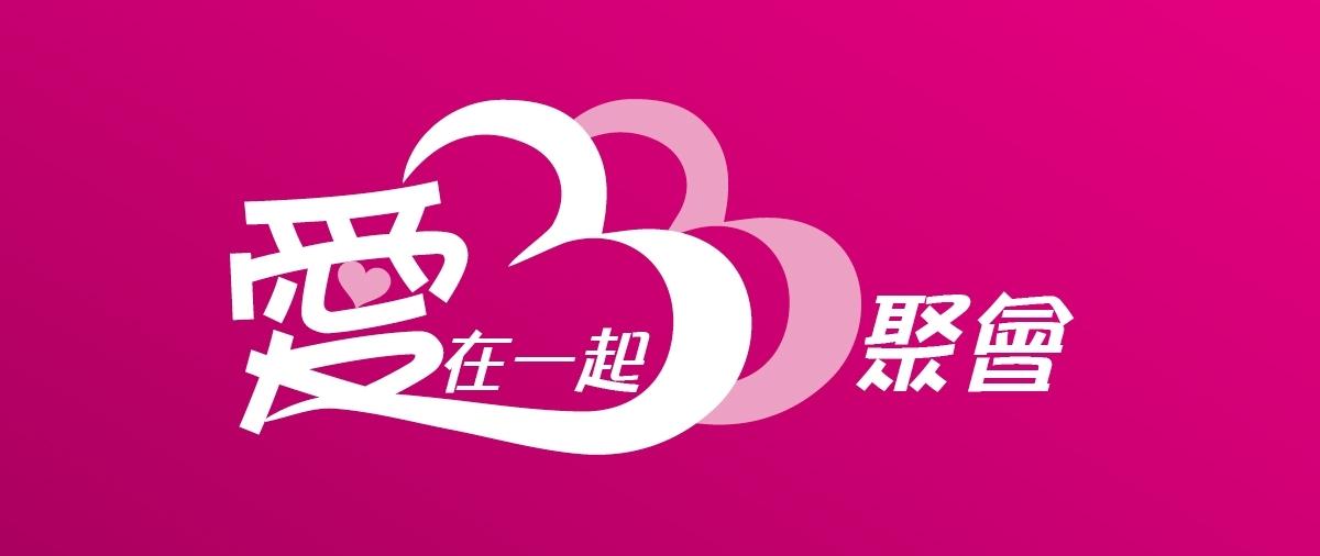 台南M&Y三三聚會(僅限M&Y畢業生參加)