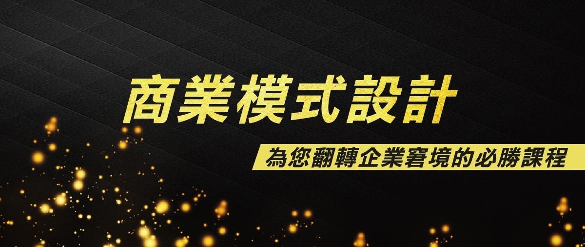2018年12月19-21日(台北)商業模式設計(4期)新生、複習生上課通知函