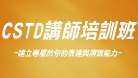 2019年01月02-03日 CSTD講師培訓班(一階)上課通知函-新生&複習生