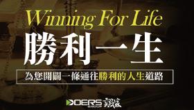 2019年3月2-3日 Winning For Life 新生&複習生上課通知函