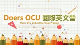 Doers OCU 國際英文營