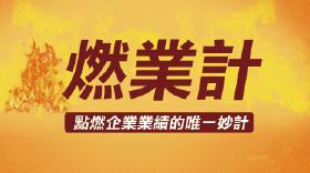 2019年2月23-24日 燃業計(第1期) 新生上課通知函