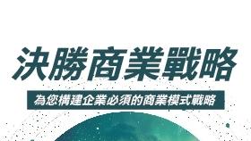 2019年5月24-26日 決勝商業戰略新生及複習生通知函