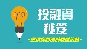 2019年5月18-19日投融資秘笈新生及複習生通知函