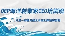 2019年09月27-29日OEP海洋創業家CEO研修營新生上課通知函