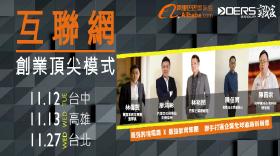 【阿里巴巴B2B X 實踐家 跨界課程】互聯網創業頂尖模式-台北場