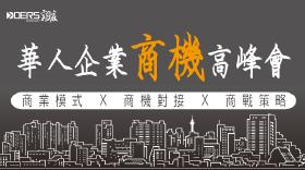 2019華人企業商機高峰會-台南場
