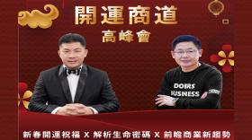2020開運商道分享會-林偉賢+王浩閎老師