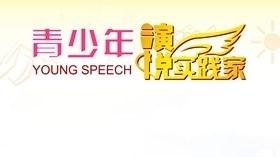 2020年8月25-27日 青少年演說家(第13期) 新生上課通知函