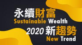 2020永續財富新趨勢