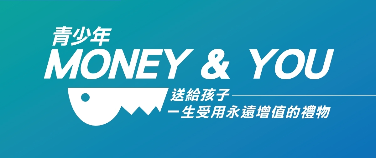 青少年Money & You