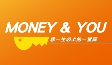 Money & You-您一生必上的一堂課