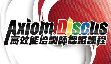 Axiom Discus 高效能培訓師認證課程