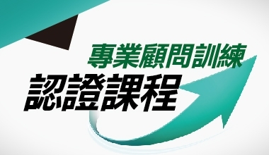 DISC 專業顧問訓練認證 - 2019/5/15-16