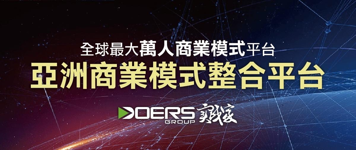 亞洲商業模式整合平台