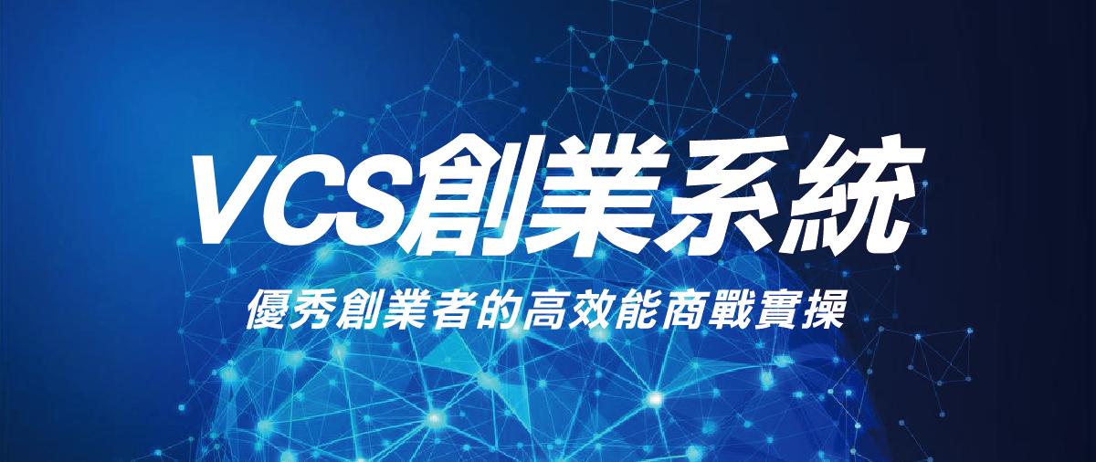 VCS創業系統