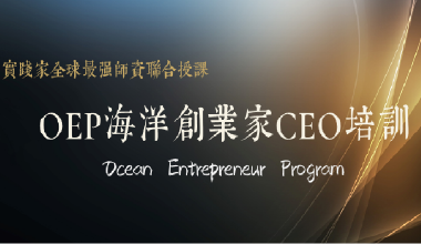 實踐家OEP海洋創業家CEO培訓