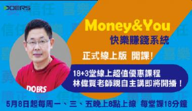 線上M&Y快樂賺錢系統
