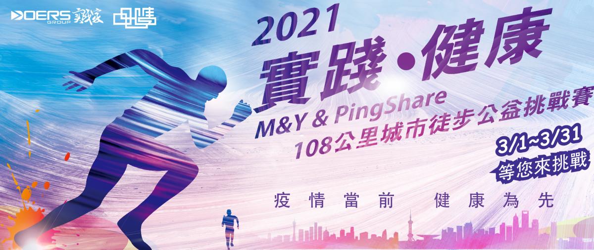 M&Y畢業生108KM城市徒步挑戰賽