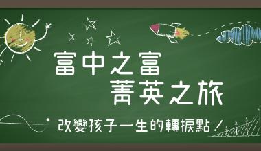 富中之富-菁英之旅【9~18歲親子共學課程】