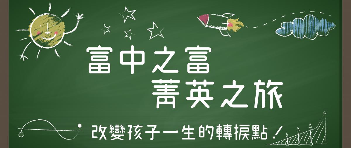 富中之富-菁英之旅【9~18歲適用含財富羅盤乙盒】
