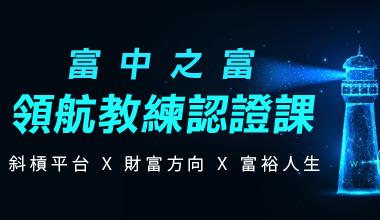 富中之富-領航教練認證課 【超多優惠等您拿!!】