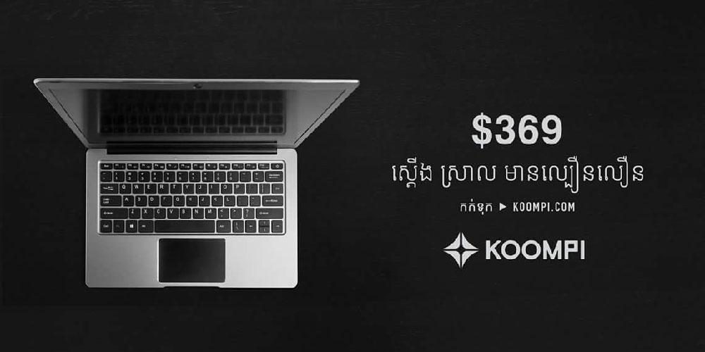 有没有聽錯?實踐家柬埔寨團隊要推出自有品牌的筆記型電腦!