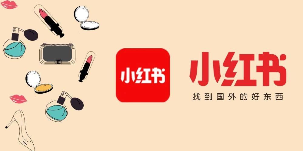 中國版的instagram小紅書,貧窮女孩真的不配刷嗎?