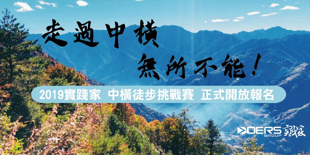 實踐家中橫徒步挑戰賽第五期!!熱烈招募中!!