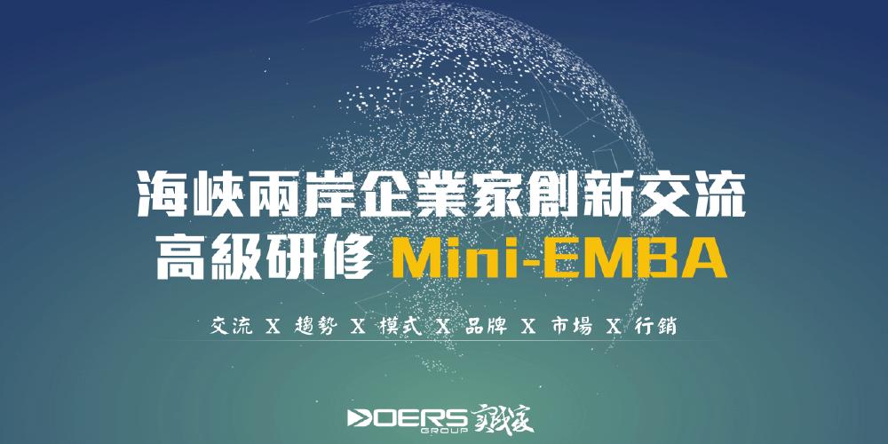 決勝復旦大學,實踐家MINI-EMBA!!  全面打開企業家的前瞻視野!!