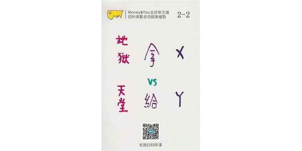 偉賢老師和您一起複習M&Y( 2-2)