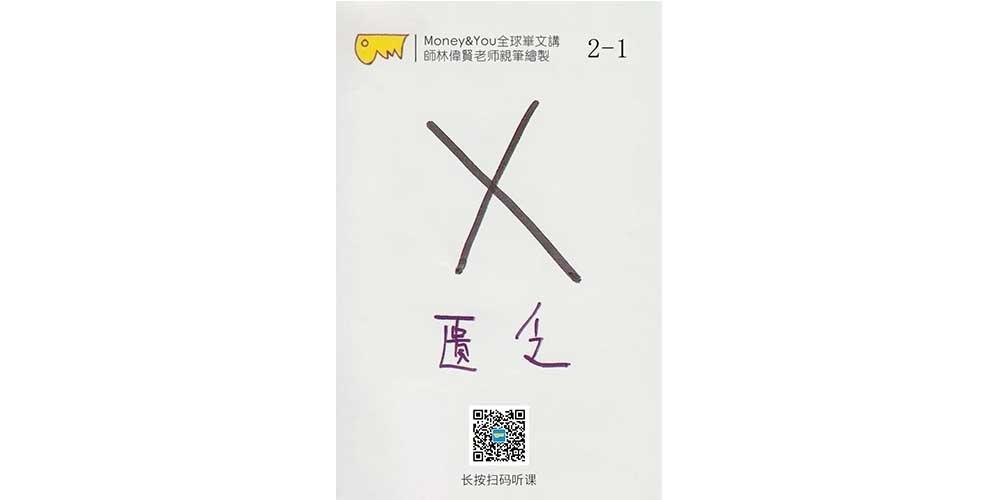 偉賢老師和您一起複習M&Y (2-1)
