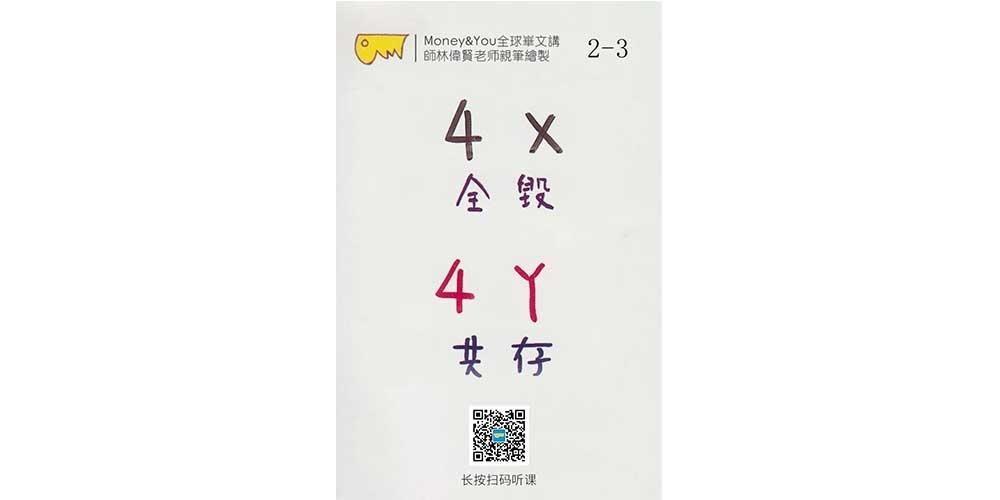 偉賢老師和您一起複習M&Y (2-3)