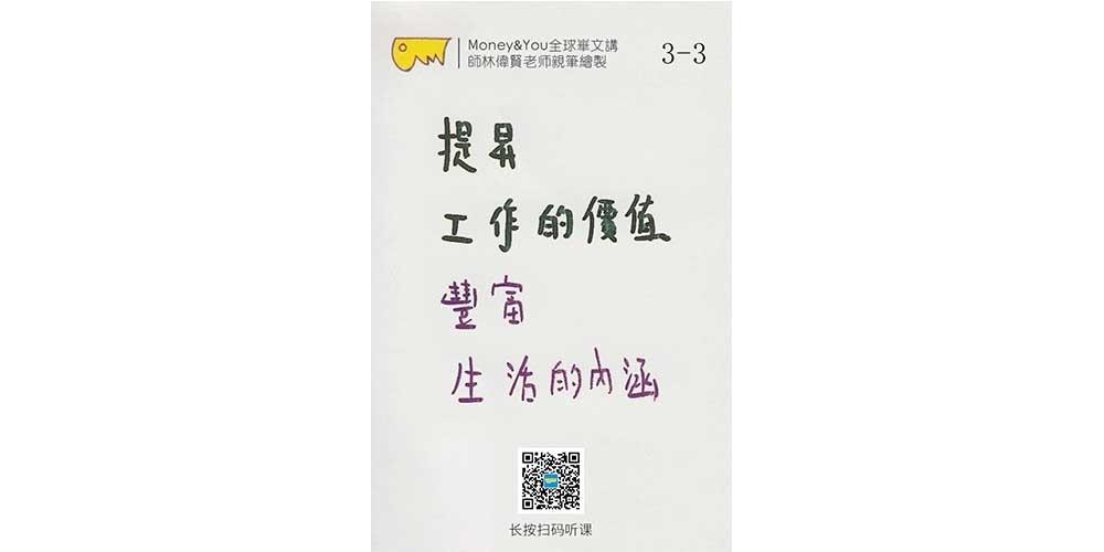偉賢老師和您一起複習M&Y(3-3)