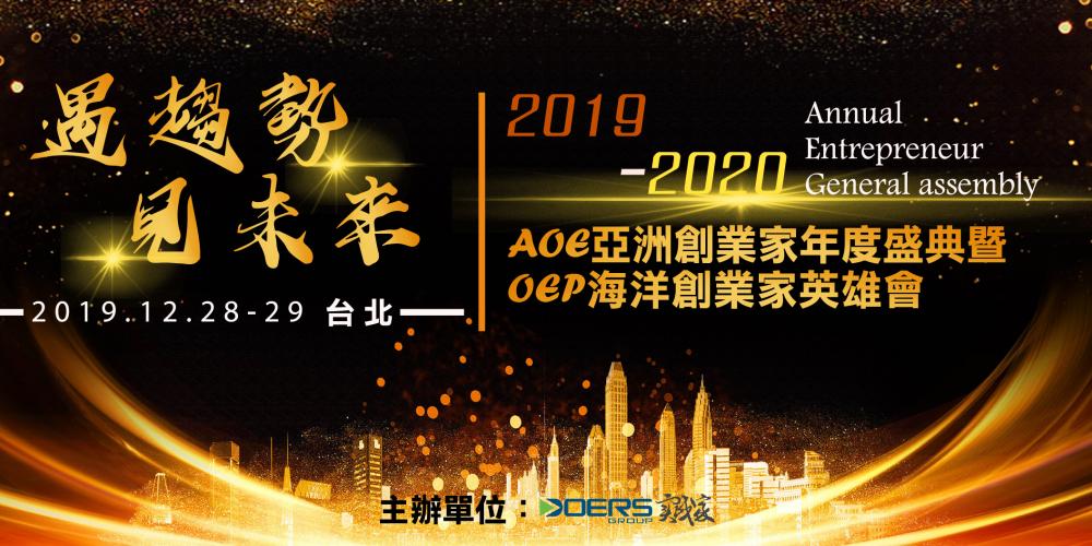 AOE亞洲創業家年度盛典暨OEP海洋創業家英雄會