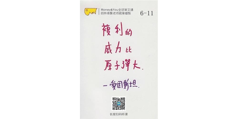 偉賢老師和您一起複習M&Y(6-11)