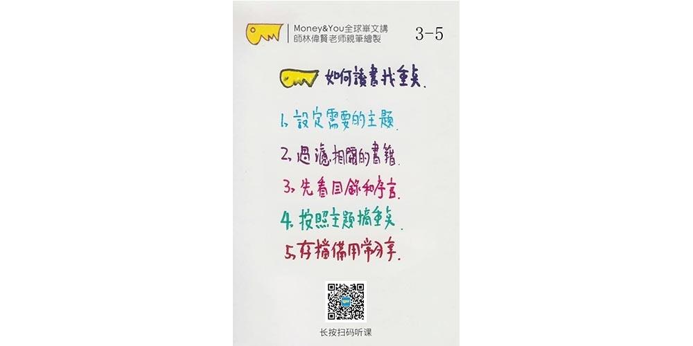 偉賢老師和您一起複習M&Y(3-5)