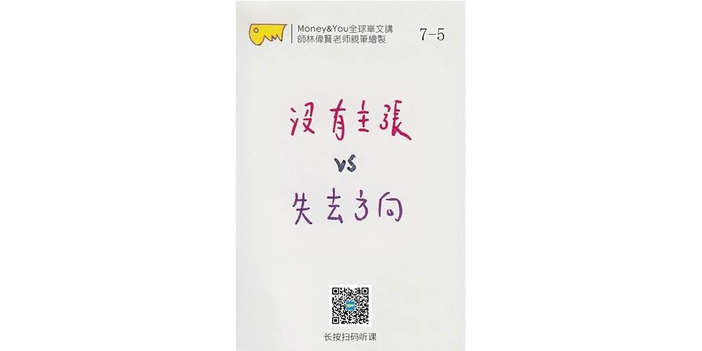 偉賢老師和您一起複習M&Y(7-5)