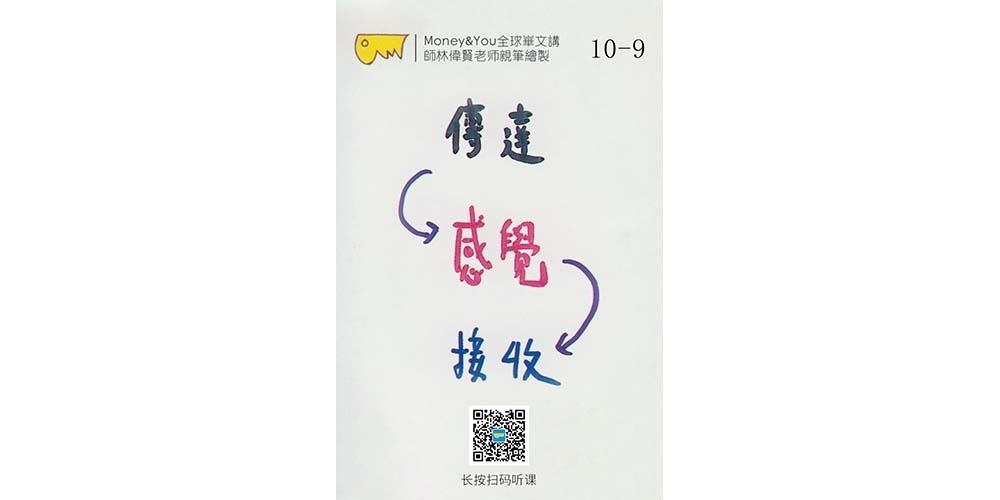 偉賢老師和您一起複習M&Y(10-9)