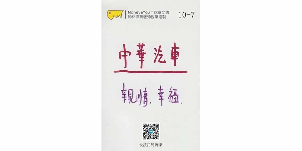 偉賢老師和您一起複習M&Y(10-7)