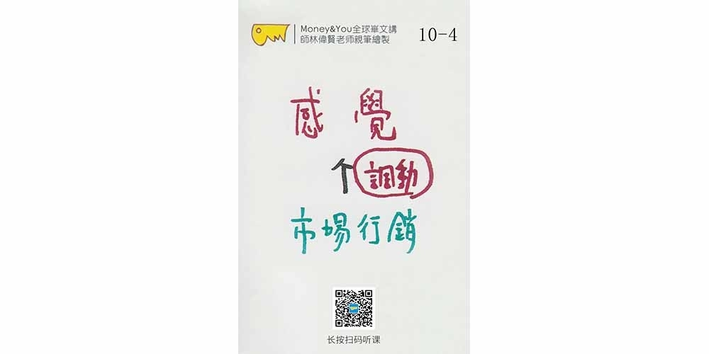 偉賢老師和您一起複習M&Y(10-4)