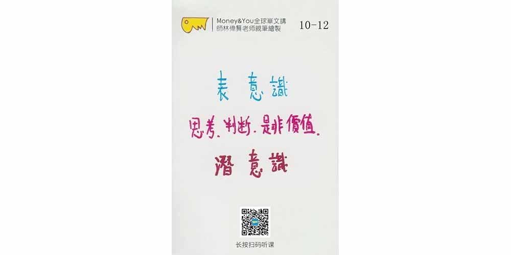 偉賢老師和您一起複習M&Y(10-12)
