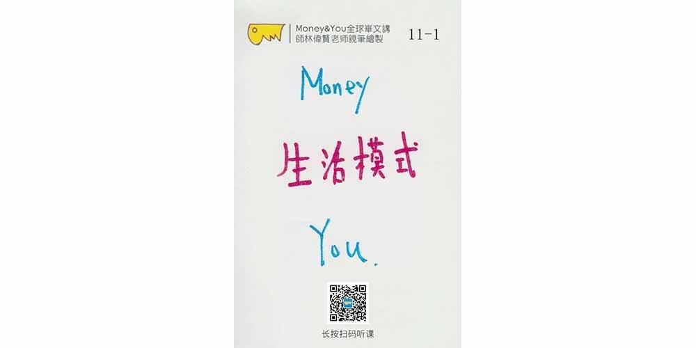 偉賢老師和您一起複習M&Y(11-1)