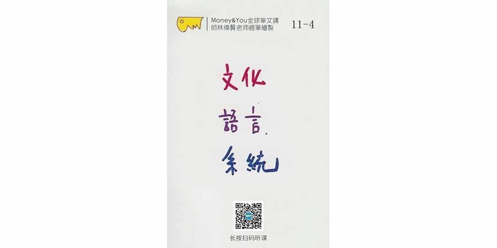 偉賢老師和您一起複習M&Y(11-4)