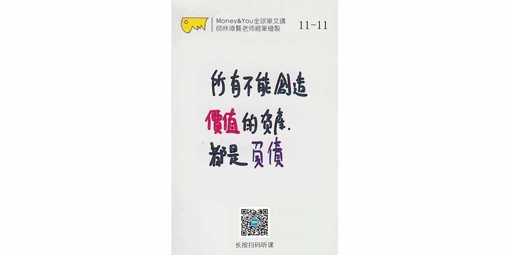 偉賢老師和您一起複習M&Y(11-11)