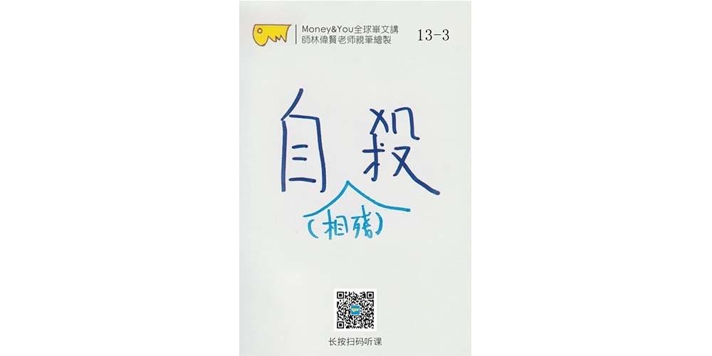 偉賢老師和您一起複習M&Y(13-3)