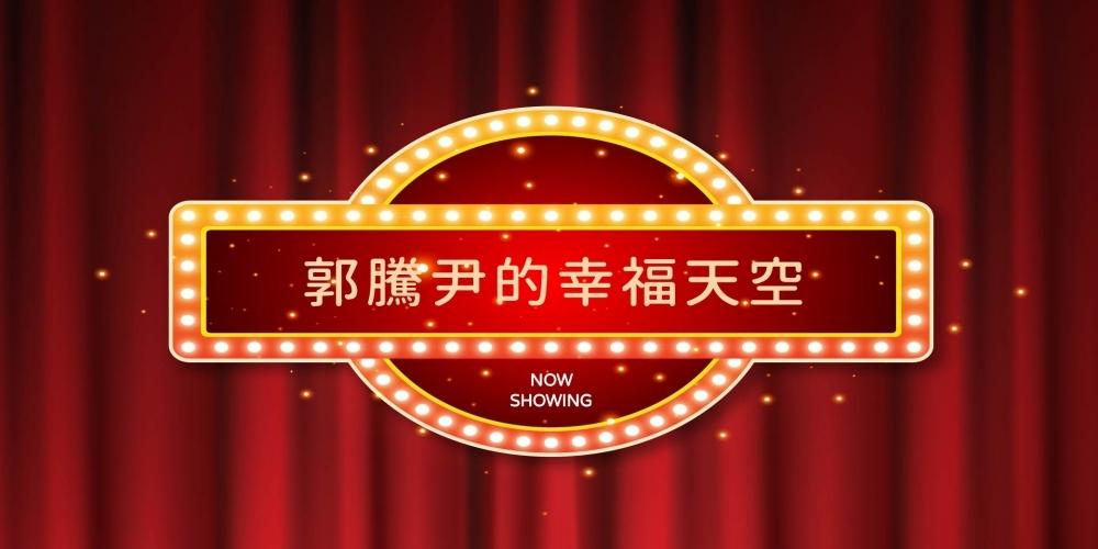 郭騰尹的幸福天空(0223)